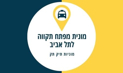 מונית תיק תק מפתח תקווה לתל אביב